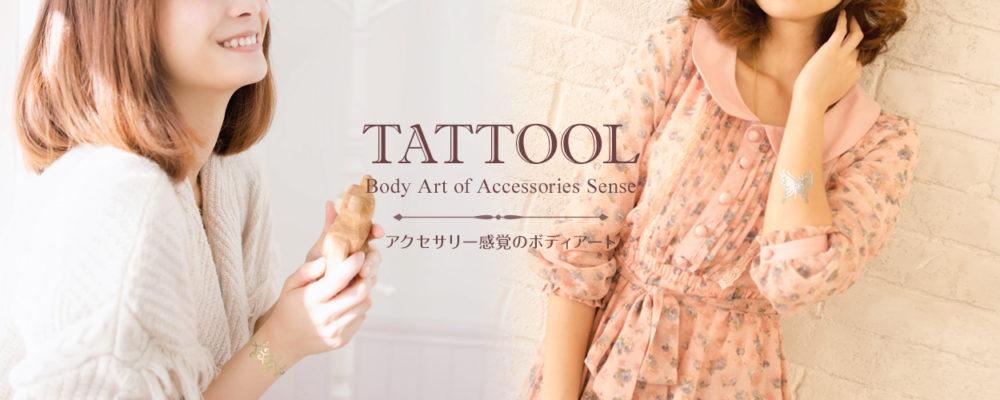 タトゥーシール専門通販サイトTATTOOL(タトゥール)